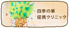 四季の華活用サイト