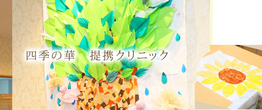 四季の華の活用サイト