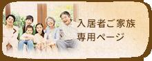 入居者ご家族専用ページ